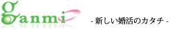 結婚相談所-ganmi 目黒駅/入会条件有/入会金無料・定額制・成果報酬型