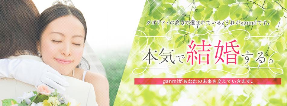 本気で結婚する。クオリティの高さで選ばれている。それがganmiです。ganmiがあなたの未来を変えていきます。