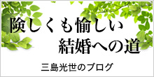 三島光世のブログ 険しくも愉しい婚活の道