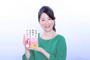 婚活 結婚相談所 ganmi 三島光世 普通の結婚がなぜできないの 婚活本
